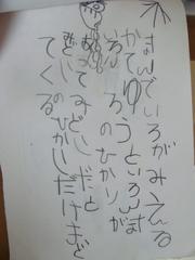 2013053009.jpg